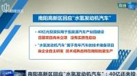 """南阳高新区回应""""水氢发动机汽车"""":40亿还未投 新闻夜线 20190526"""