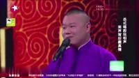欢乐喜剧人5:岳云鹏一句话没说完,台下观众都