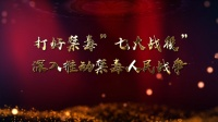 """打好禁毒""""七大战役"""" 深入推动禁毒人民战争  5.27版"""