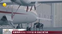 机器狗界大力士  个子不足1米  拉动三吨飞机 第一时间 20190527
