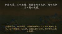 6阴阳离合论_黄帝内经_素问