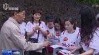 庆祝上海解放70周年  沪上青少年定向南京路缅怀革命英烈 上海早晨 20190527