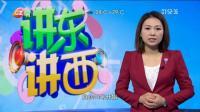 """全国结婚率出现""""五连降""""  晚婚、不婚已成趋势? 广州早晨 20190527"""