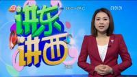 增城:幼儿园要求家长指导孩子洗澡  而且还要拍照打卡? 广州早晨 20190527