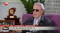 迟浩田:军功应该记给烈士 特别怀念牺牲的战友 看东方 20190527 高清版