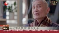 庆祝上海解放70周年 重温解放瞬间 开启城市传奇 看东方 20190527 高清版