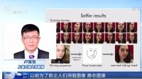 AI研究人员:一张肖像照片即可生成动态视频 上海早晨 20190527