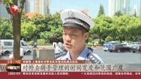 """上海:举报外卖快递骑手违法 浦东交警上线""""随手拍"""" 看东方 20190527 高清版"""