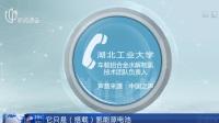 湖北工业大学水解制氢团队澄清:不是加水就能让车跑 上海早晨 20190527