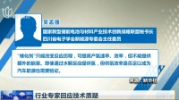 行业专家回应技术质疑 上海早晨 20190527