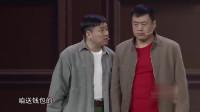 欢乐喜剧人:宋晓峰再遇前女友丫蛋很受刺激,