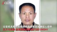 实拍:湖南一村霸遭警方封山围剿 曾5天杀5人