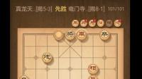 百万铜钱揭棋战T11对揭8-1的智力拳击_开局多车,仍然艰难