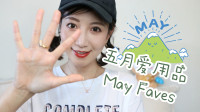 【Miss沐夏】2019五月爱用品 May Faves | Favorites