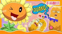 小坚果的压枪技术-植物大战僵尸吃鸡大赛 01集 搞笑游戏动画