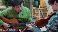 向往的生活:黄磊吉他刘宪华小提琴,第一次合奏完美!