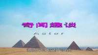 世界未解之谜:埃及金字塔内部含有巨大的能量波,到底是怎么回事