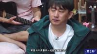 《向往的生活》黄磊公开不满节目组硬塞人,何炅坐在一旁不敢接话