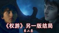 《权力的游戏》另一版结局:泄露版剧本第八季第二集剧情介绍