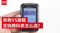《新品速递》百锐腾rider 405智能GPS码表