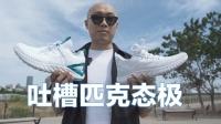 匹克态极并不完美   国产新锐态极跑鞋的十大问题