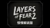 老戴解说版《层层恐惧2》01 首发流程