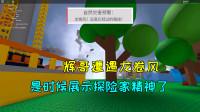Roblox自然灾害模拟器:辉哥遭遇龙卷风,是时候展示探险家精神了