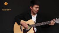 《曾经的你》许巍成名曲吉他弹唱教学
