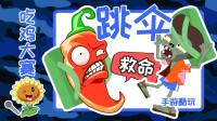 跳伞-植物大战僵尸吃鸡大赛 02集 搞笑游戏动画 吃鸡游戏动画