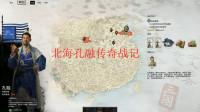 《全面战争:三国》北海孔融传奇战记第二集孔袁大战