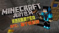 【Minecraft】浩浩无敌首个生存EP2:搞个铁套穿