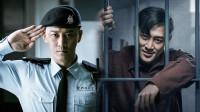 机动部队:警员何以身陷囹圄?打开《真相》看林峯演绎双面人生
