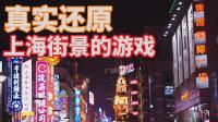 最真实还原上海街景的游戏,我竟然看了15分钟广告牌