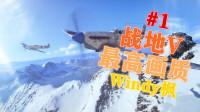战地5剧情最高画质1-二战的丑陋-预章总是惊艳的-Windy枫