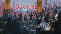 《全面战争:三国》究极实况传奇刘备匡扶汉室