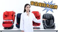 六一要快乐更要安全 4款儿童安全座椅暴力测试 谁更靠谱?