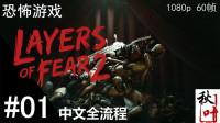 恐怖【层层恐惧2】中文全流程01 演员的自我修养