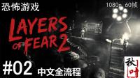 恐怖【层层恐惧2】中文全流程02 狩猎