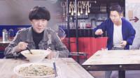 陈翔六点半:霸王餐新境界:吃完还让老板客客气气送你走!