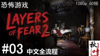 恐怖【层层恐惧2】中文全流程03 血根