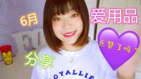 狐狸爷爷【5月爱用品分享】2019