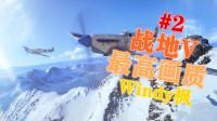 战地5剧情最高画质2-最好的功劳换取最好的自由-Windy枫