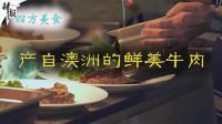 四方美食 产自澳洲的鲜美牛肉