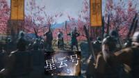 《全面战争:三国》究极实况传奇刘备匡扶汉室第三集分兵抢地