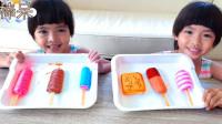 哇哦!双胞胎小萝莉挑选的冰棍!你最喜欢哪一根呢?趣味玩具故事