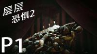 《层层恐惧2》剧情流程 第一期 表演开始