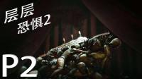 《层层恐惧2》剧情流程 第二期 心中的恶魔