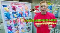 仨大叔买冰淇淋讨好小姐姐,结果自食其果!日本万能的自动购物机