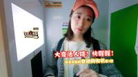 在东京车站里玩儿大变活人?姑娘你快醒醒!日本万能的自动购物机
