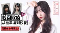 """从被霸凌到日本大学校花,这位中国姑娘如何""""拯救""""自己"""